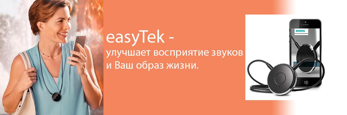 easyTek