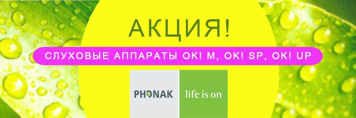 Акция на аппараты Phonak!