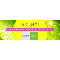 Акционные цены на слуховые аппараты OK Phonak