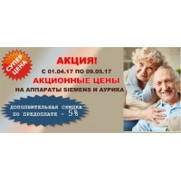 Акционные цены на аппараты Siemens и Аурика - завершена