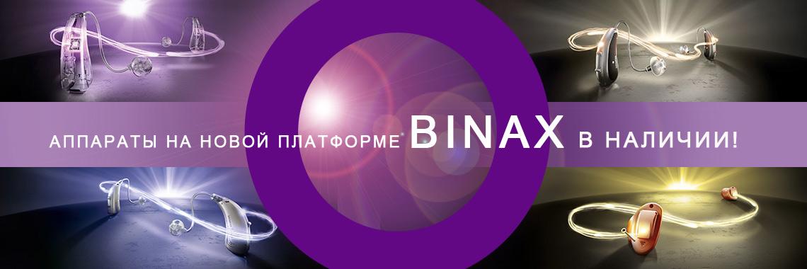 BINAX в наличии!