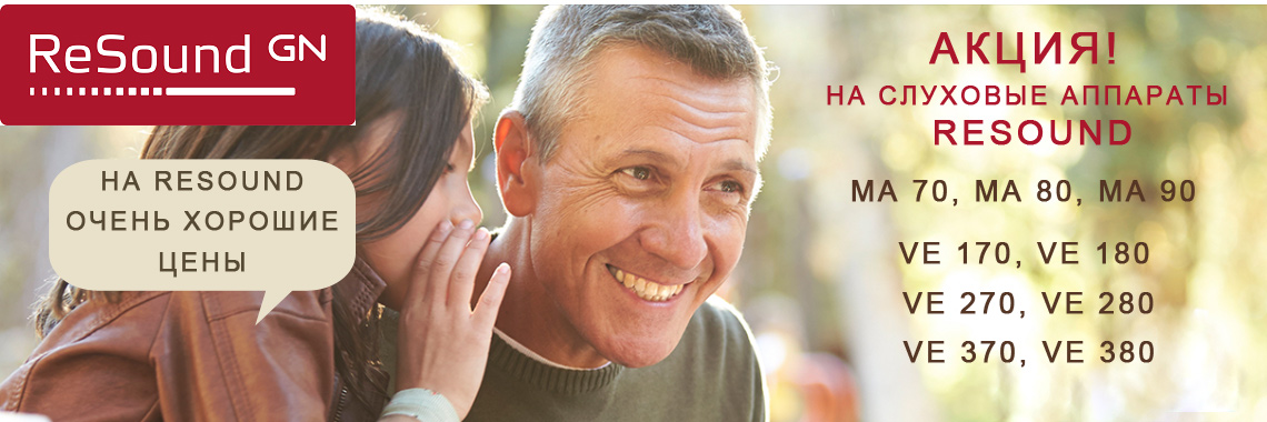 Акция на слуховые аппараты ReSound