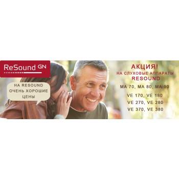 Акция на слуховые аппараты ReSound!