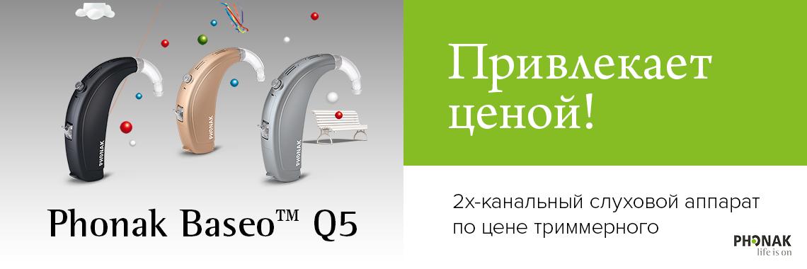 Слуховые аппараты Phonak Baseo Q5