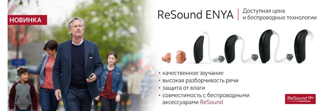 Resound Enya