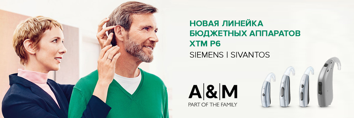 Слуховые аппараты Simens | Sivantos