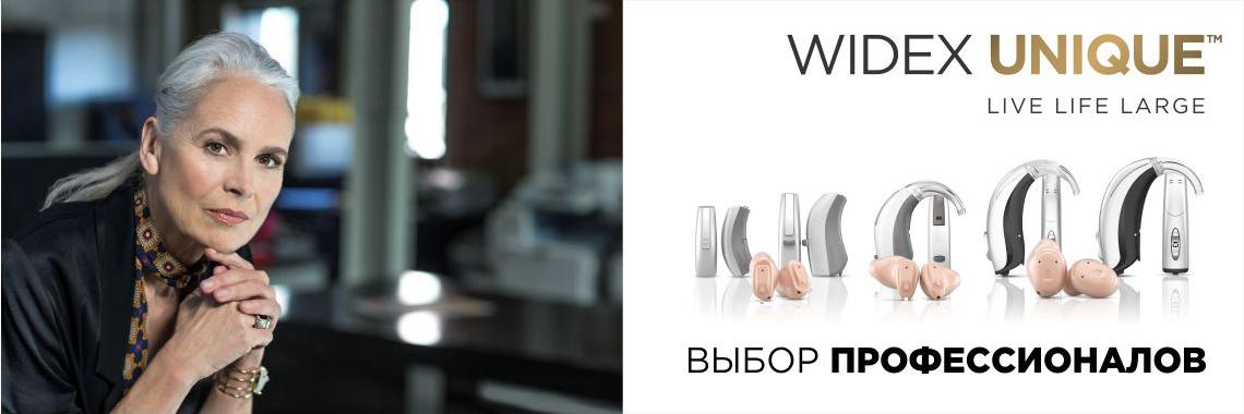 Слуховые аппараты Unique